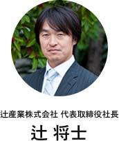 辻産業株式会社 代表取締役社長 辻 将士
